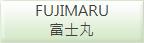 FUJIMARU富士丸液晶電視維修