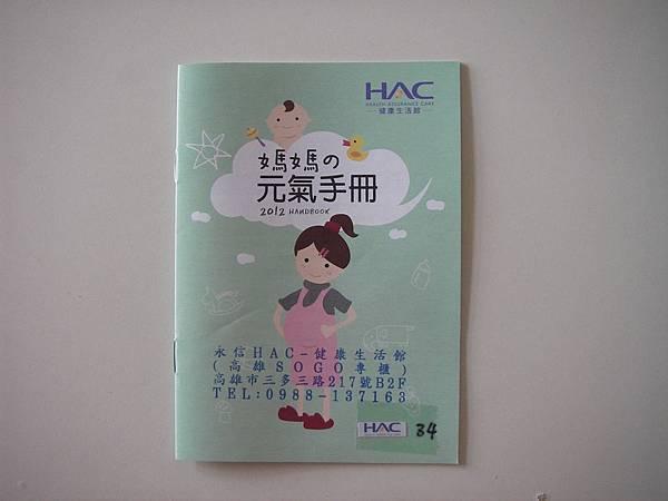 9.13HAC健康生活館1.JPG