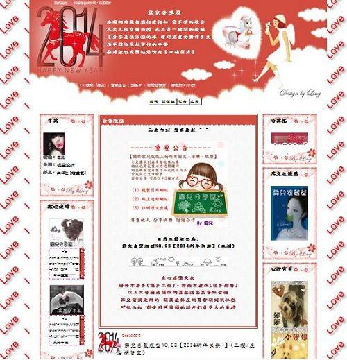 霝兒自製版型NO.24【2014新年快樂/紅白】】(三欄/左右欄皆宜)