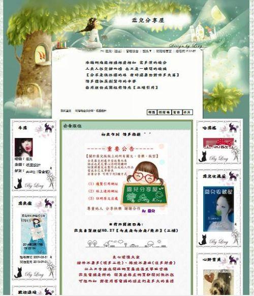 霝兒自製版型NO.28【童話世界/粉綠版】(三欄/左右欄皆宜)
