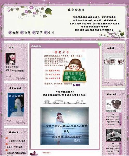 霝兒自製版型NO.39【Purple florid】(三欄/左右欄皆宜)