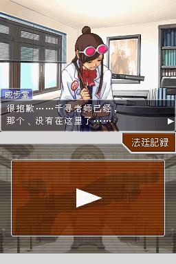 NzACE_Gyakuten_Saiban_Yomigaeru_Gyakuten_CN_18_5456