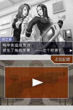 NzACE_Gyakuten_Saiban_Yomigaeru_Gyakuten_CN_58_23221