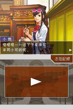 NzACE_Gyakuten_Saiban_Yomigaeru_Gyakuten_CN_13_17587