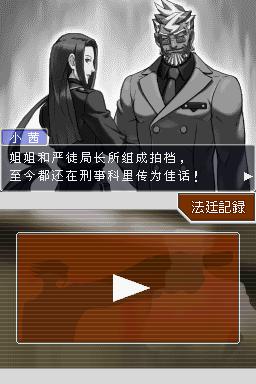 NzACE_Gyakuten_Saiban_Yomigaeru_Gyakuten_CN_12_29097