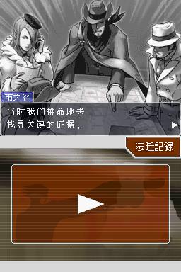 NzACE_Gyakuten_Saiban_Yomigaeru_Gyakuten_CN_14_1085