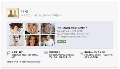Facebook Groups新版社團功能1.JPG