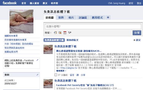 Facebook建立粉絲團1.PNG