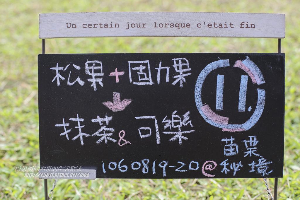 苗栗秘境Day1-152.JPG