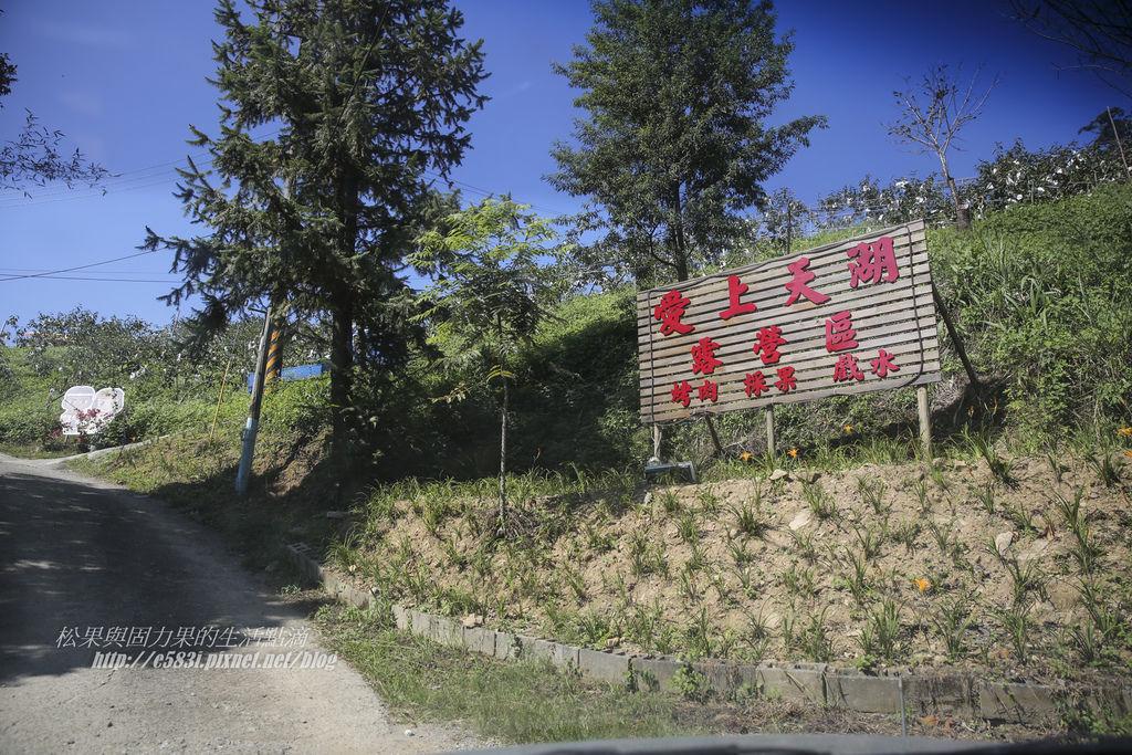 愛上天湖-Day1-3.JPG
