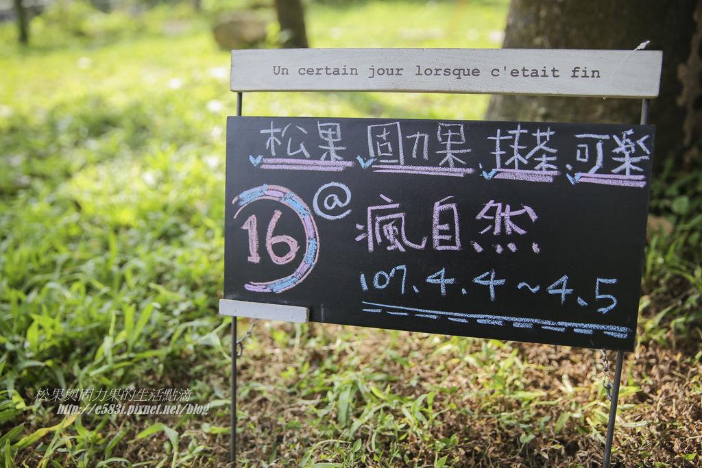 瘋自然DAY2-194.JPG