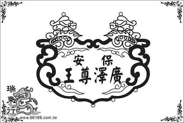廣澤尊王-1.jpg