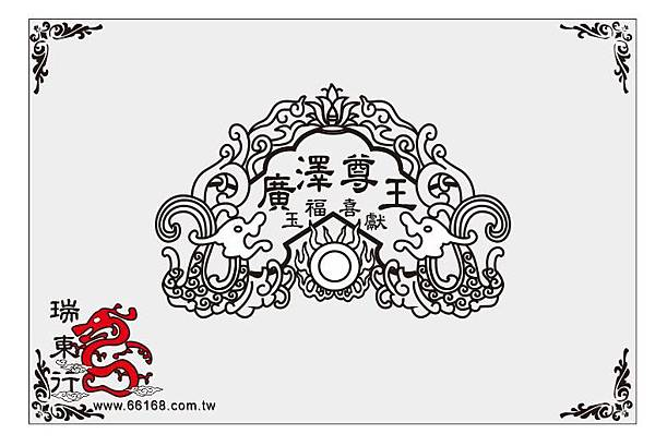 廣澤尊王-三角.jpg
