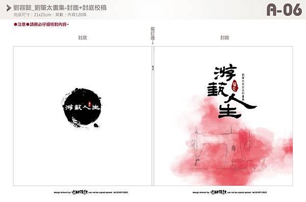 0317-劉容懿-畫集_0封面+封底-06.jpg