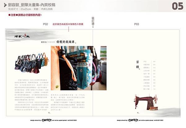 0317-劉容懿-畫集_P02+03-05.jpg