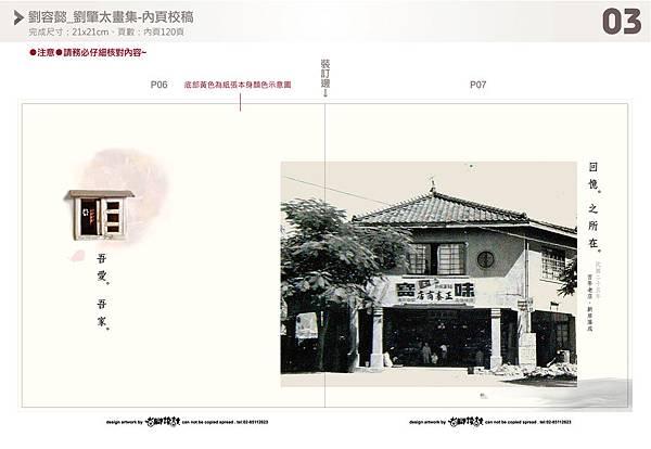 0317-劉容懿-畫集_P06+07-03.jpg