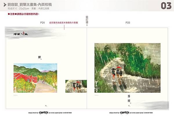 0317-劉容懿-畫集_P24+25-03.jpg
