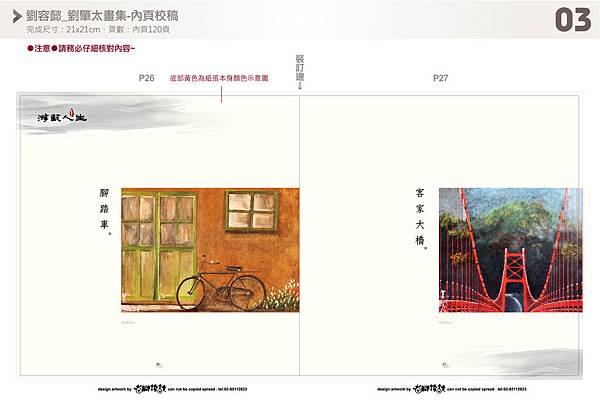 0317-劉容懿-畫集_P26+27-03.jpg