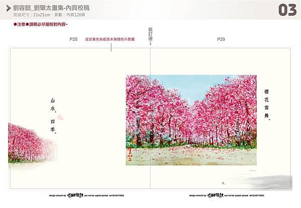 0317-劉容懿-畫集_P28+29-03.jpg