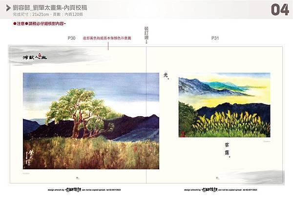 0317-劉容懿-畫集_P30+31-04.jpg