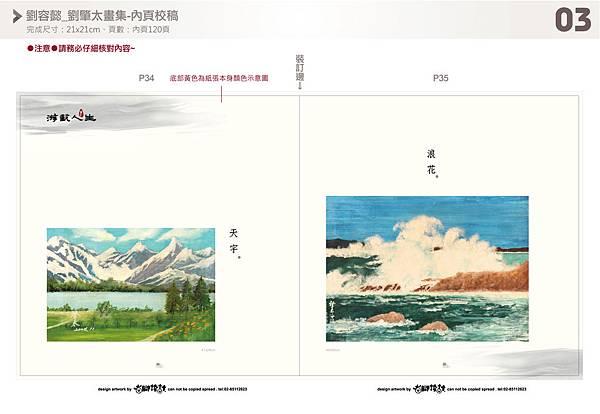 0317-劉容懿-畫集_P34+35-03.jpg