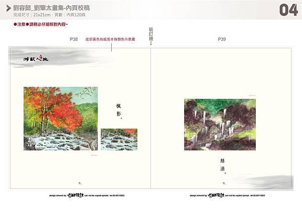 0317-劉容懿-畫集_P38+39-04.jpg