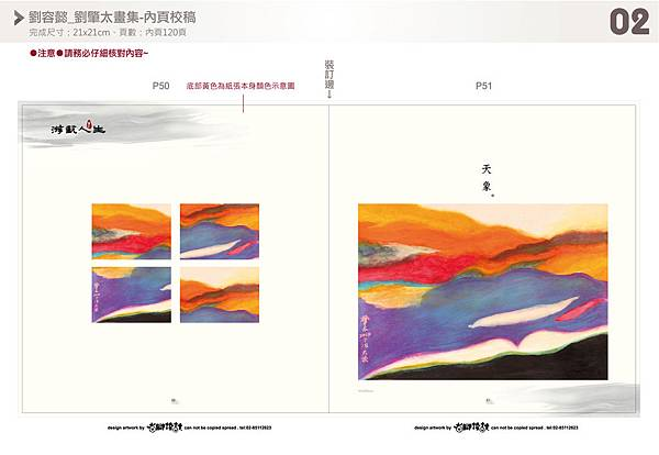 0317-劉容懿-畫集_P50+51-02.jpg