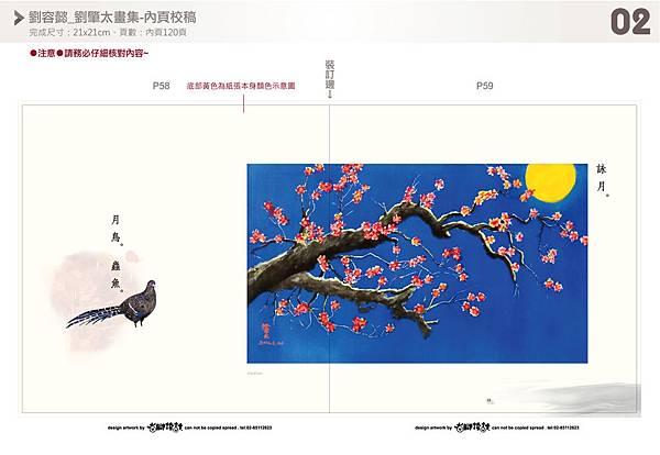0317-劉容懿-畫集_P58+59-02.jpg