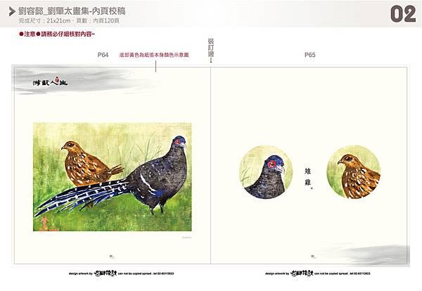 0317-劉容懿-畫集_P64+65-02.jpg