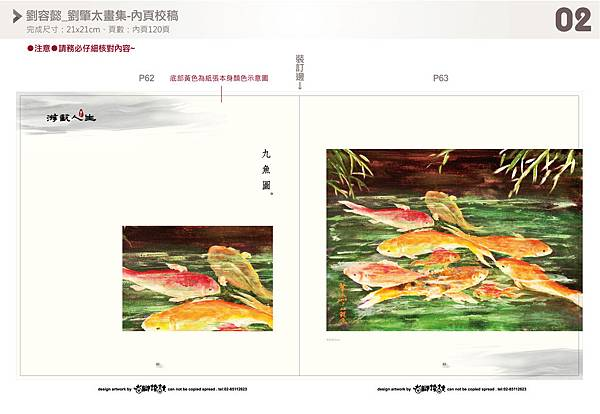 0317-劉容懿-畫集_P62+63-02.jpg