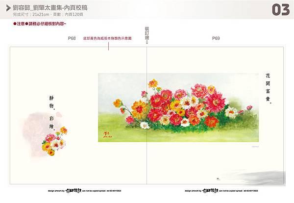 0317-劉容懿-畫集_P68+69-03.jpg
