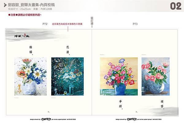 0317-劉容懿-畫集_P72+73-02.jpg
