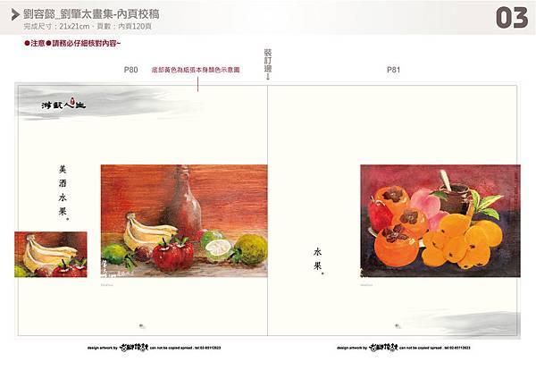 0317-劉容懿-畫集_P80+81-03.jpg