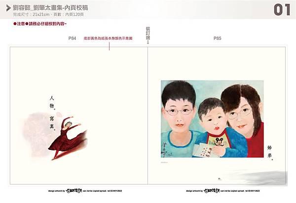 0317-劉容懿-畫集_P84+85.jpg