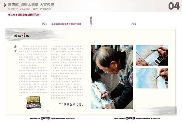 0317-劉容懿-畫集_P04+05-04.jpg