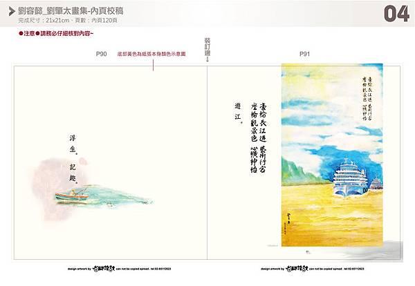 0317-劉容懿-畫集_P90+91-04.jpg