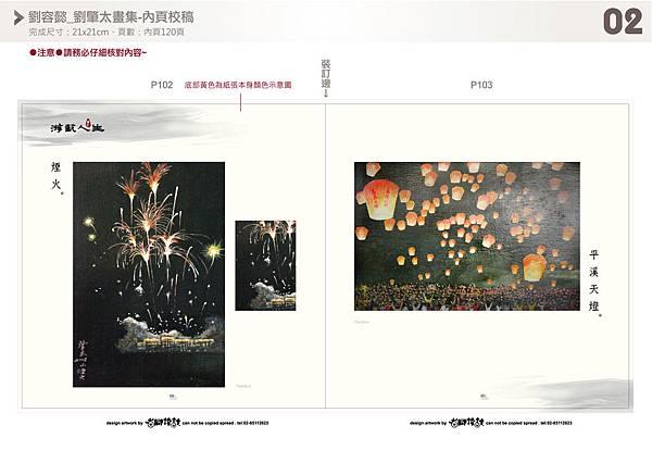 0317-劉容懿-畫集_P102+103-02.jpg
