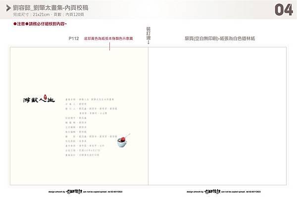 0317-劉容懿-畫集_P112+扉頁-04.jpg