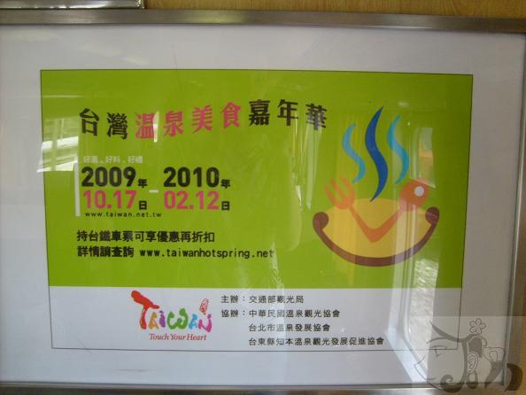 第一天從台南出發 (10).jpg