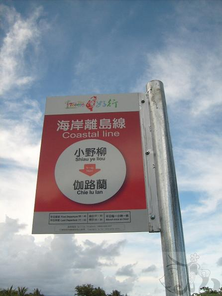 第一天從台南出發_再到小野柳 (3).jpg