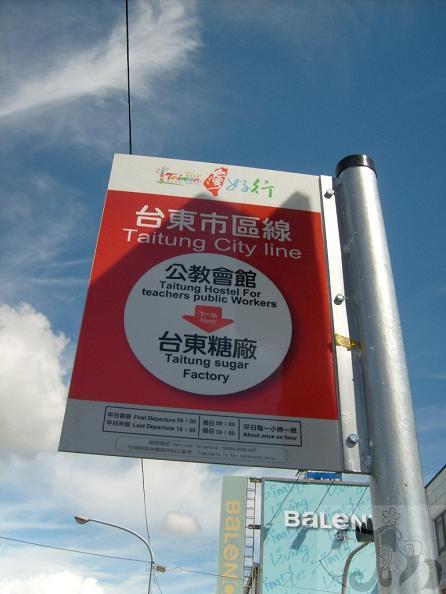 第2天往台灣史前博物館出發 (1).jpg
