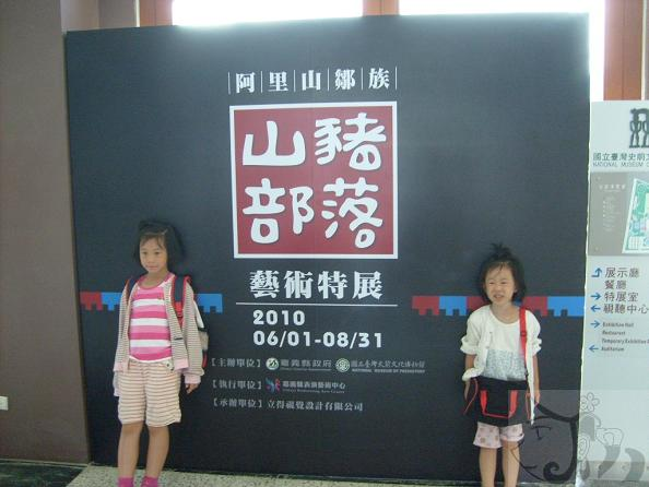 第2天往台灣史前博物館出發 (12).jpg