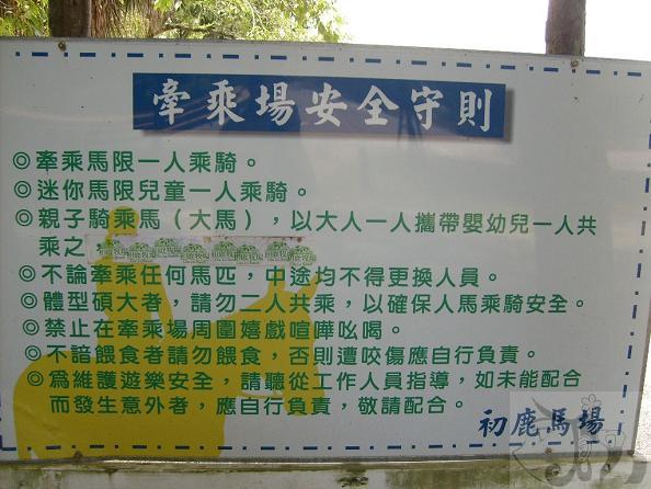 中午往初鹿農場出發 (9).jpg