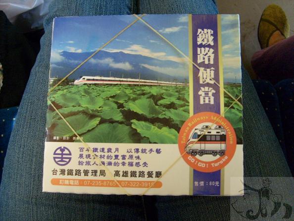 第一天從台南出發 (3).jpg