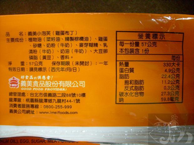吃義美雞蛋布丁口味的小泡芙 (7).jpg