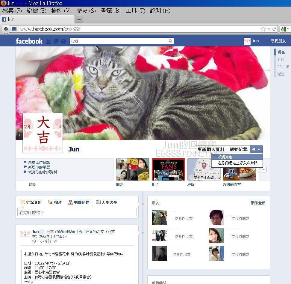 臉書個人頁面檢視角度.JPG