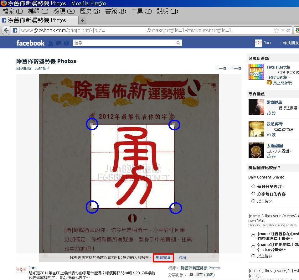 新版臉書更換大頭照片8.JPG