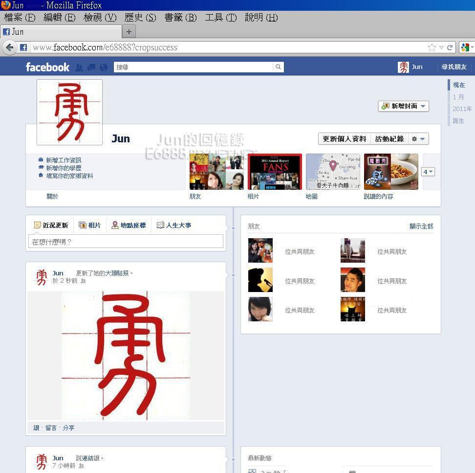 新版臉書更換大頭照片9.JPG