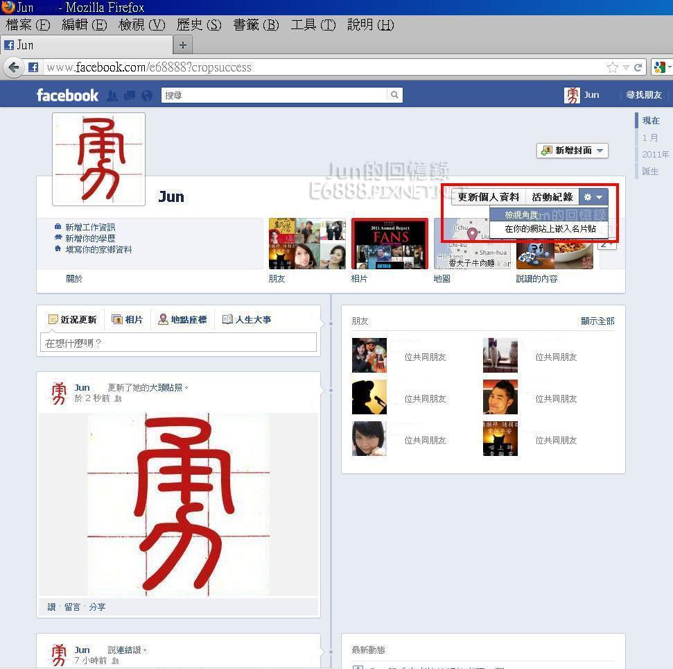 新版臉書更換大頭照片10.JPG