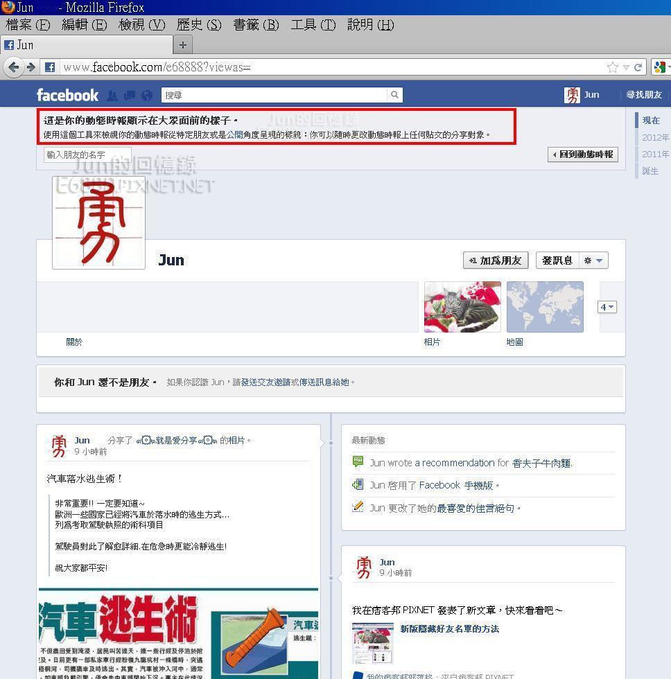 新版臉書更換大頭照片11.JPG